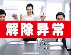 浦东区花木公司注销税务疑难年度公示恢复正常