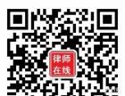 新疆法律在线服务平台(微信公众账号)