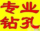 杭州萧山区义桥镇专业打孔公司