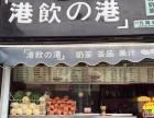 武汉港饮之港饮品店加盟须知港饮之港奶茶加盟费多少