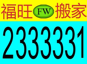 晋城福旺专业长短搬家 拆装空调家具 热水器 2333331