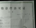 岳池县益佳宠物诊所