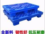 優質的 博羅塑膠卡板生產企業,1111出口博羅塑膠卡板加工廠