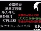 上海找人寻人公司传销救援见人后再付款