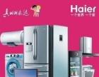 众信海尔专卖净水机、洗衣机、冰箱及其他家电销售
