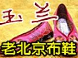 玉兰老北京布鞋 诚邀加盟