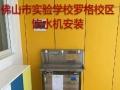 佛山节能饮水机安装,净水器维修,饮水机销售服务工程