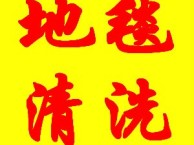 杨浦区控江路.地毯清洗消毒-地毯维修-上海地毯清洗保养中心