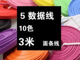 5和6通用  3米手机数据线 面条线10色 USB线