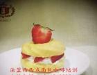 南京哪里培训西点烘焙技术较专业加盟 蛋糕店