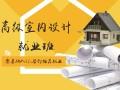 上海电脑培训 it培训,平面 服装 网页 室内设计培训学校