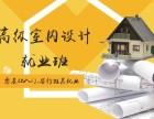 上海嘉定室内设计培训 让用人企业折服于你的专业技能