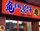 龟派煎饼加盟电话-整店输出 1-2人灵活开店
