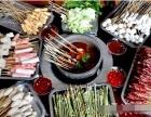 加盟泥瓦罐涮串多少钱 泥锅涮串加盟 富味鲜泥锅涮串加盟