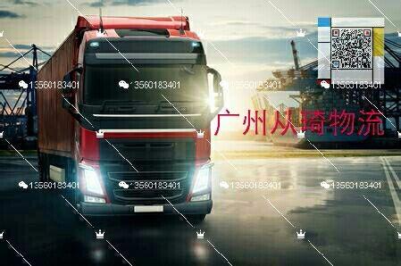 物流首选从琦物流 广州到全国物流货运专线 整车零担安全快捷