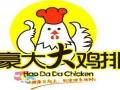 武汉豪大大香鸡排怎么加盟 豪大大香鸡排加盟费多少 鸡排加盟