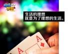 黑龙江(旺旺拼三张) 诚招代理 旺旺拼三张能赚多少一天呢?