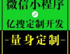 唐山微信小程序商城版定制开发找亿搜网络,价格实惠