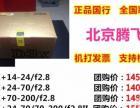 尼康D810+三剑客最新特价D3+大三元特价10500