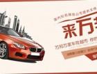 忻州2017年创业趋势 万邦万家买保险送等额商品