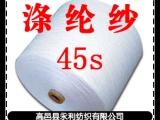 供应 自络筒仿大化涤纶纱线45S