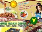 温州中式快餐加盟 -无需大厨,60秒出餐 月入6万