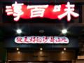 福州淳百味加盟总部 淳百味加盟要多少钱