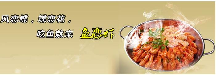 鱼恋虾火锅加盟