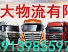 南京货运信息部 天天在线货运信息部 业务遍布全国推广