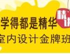 上海室内设计培训哪里有,闸北学室内设计培训去哪家学校