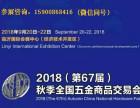 2018第67届秋季全国五金商品交易会