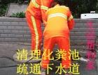 武汉生活帮上门服务,管道疏通马桶疏通,三镇连锁就近安排师傅!