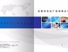 东莞 企业画册产品图册企业折页宣传手册设计制作