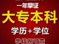 莆田网教报名自考大专本科学历提升stds.com.cn