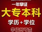 玉树网教报名自考大专本科学历提升stds.com.cn