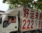 出租4.2米箱货车全国长短途搬家货运物流