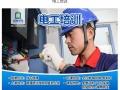 东莞最有名的电工培训机构,学完的工作岗位?