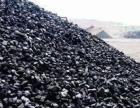 煤炭批发销售无烟煤、烟煤