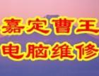 上海嘉定曹王电脑上门diy装机硬盘U盘数据恢复维修网络布线