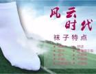 风云时代防臭袜