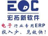 广东电子行业erp软件价格 EDC