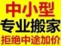 上海个人金杯车,面包车,上班族,学生居民公司搬家