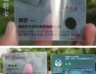 高档PVC会员卡名片IC卡ID卡磁条卡条码卡厂家