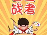 华生未来教育-太原艺考文化课辅导 太原艺考集训班