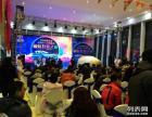 哈尔滨活动策划执行,礼仪公司,会议服务公司-华赢文化传播