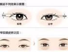 黛美尔 韩式双眼皮+开眼角 新年特惠!