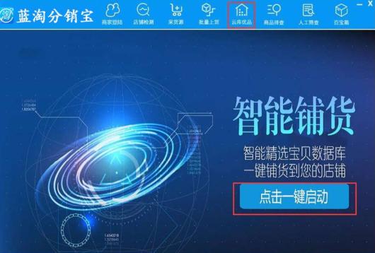 1688分销软件蓝淘分销宝招商加盟贴牌定制运营技术 培训