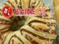 稻香村西点烘焙加盟 蛋糕店 投资金额 1-5万元