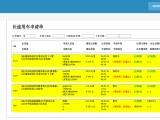 济南出租车定位叫车接客手机APP软件