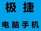 杭州西湖区 上门电脑维修服务 快捷简便 西湖地区